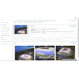 2018 FIFA World Cup Site Monitoring System